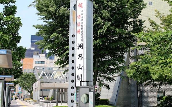 朝乃山関のパレードが予定される富山市中心部では優勝を祝う懸垂幕がかかげられる