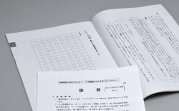 大学入学共通テストの試行調査で出題された国語の記述式問題
