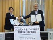 ロボカップ日本委員会と長岡市は協定を結んだ