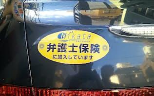 プリベント少額短期保険は、弁護士保険の加入をアピールする自動車用ステッカーを配布している