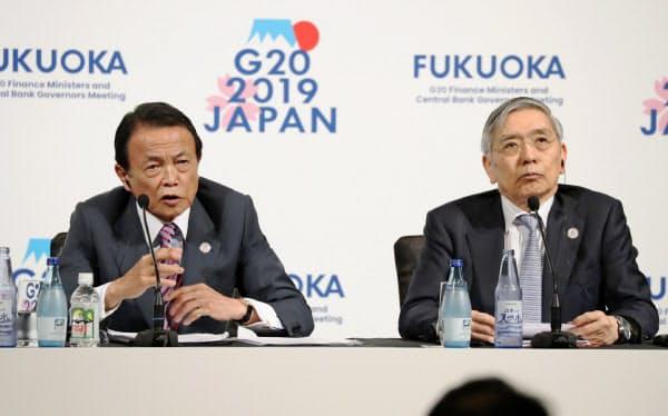 G20財務相・中央銀行総裁会議が閉幕し、記者会見する麻生財務相(左)と黒田日銀総裁(9日午後、福岡市)