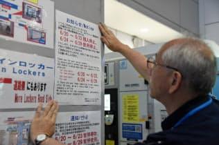 G20開催に合わせ、主要駅のコインロッカーは使えなくなる(10日、JR大阪駅)