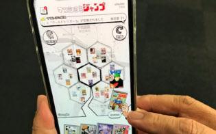 拾い読みをテーマにした集英社のアプリ