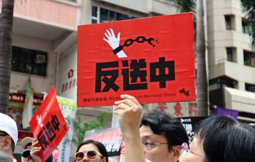 中国移送に反対する「反送中」のボードを掲げて行進するデモ参加者(9日、香港)