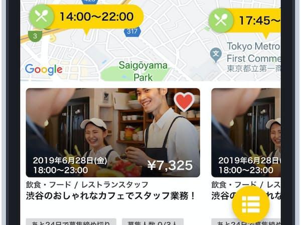 外食14社が導入するタイミーのアプリのイメージ