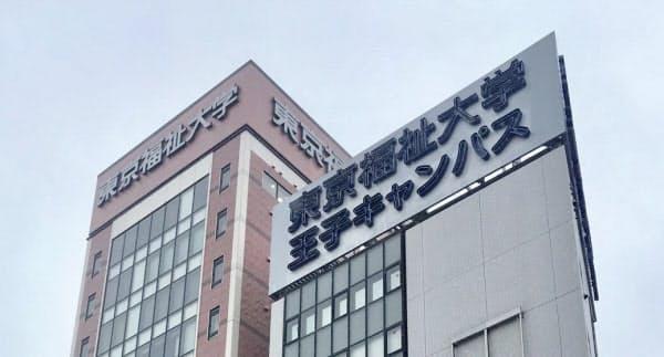 東京福祉大の王子キャンパス(東京都北区)