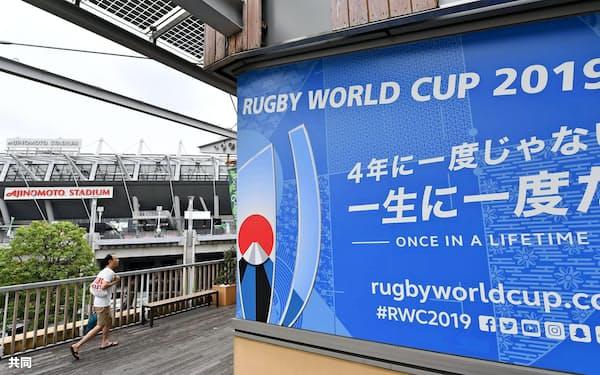 味の素スタジアム(左奥)近くに掲げられたラグビーW杯日本大会のPR=共同