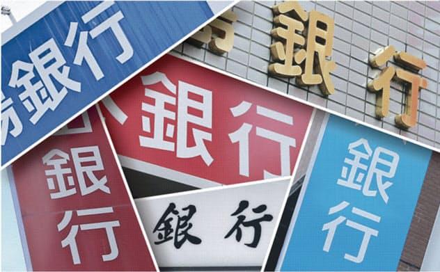 統合地銀の預金保険料下げ 金融庁検討、再編促す