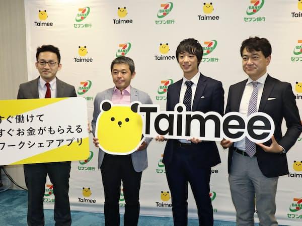 都内で提携を発表したタイミーの小川嶺社長(中央右)とセブン銀行の西井健二朗氏(中央左)