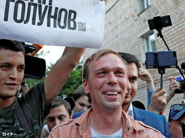 自宅軟禁を解除されたゴルノフ記者(中央)は調査報道で汚職の追及を続けると語った(11日、モスクワ)=ロイター