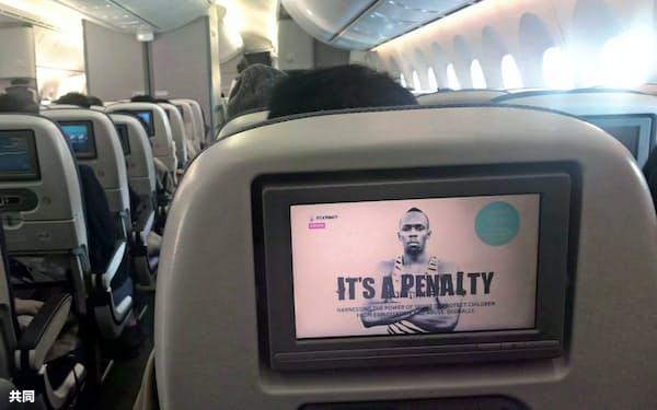 平昌冬季五輪では航空機内で人身取引の根絶を訴える動画を流した(It's a Penalty提供)=共同