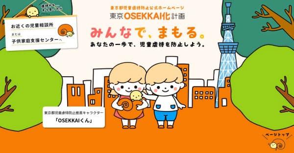 東京都の児童虐待防止を呼び掛けるホームページ。修正前はキャラクター説明が「東京都児童虐待推進キャラクター」と「防止」の文字が抜けていた=共同
