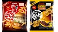 カルビーが発売する「かっぱえびせん ロッテリアエビバーガー味」(左)と「サッポロポテトバーべQあじ ロッテリア絶品チーズバーガー味」