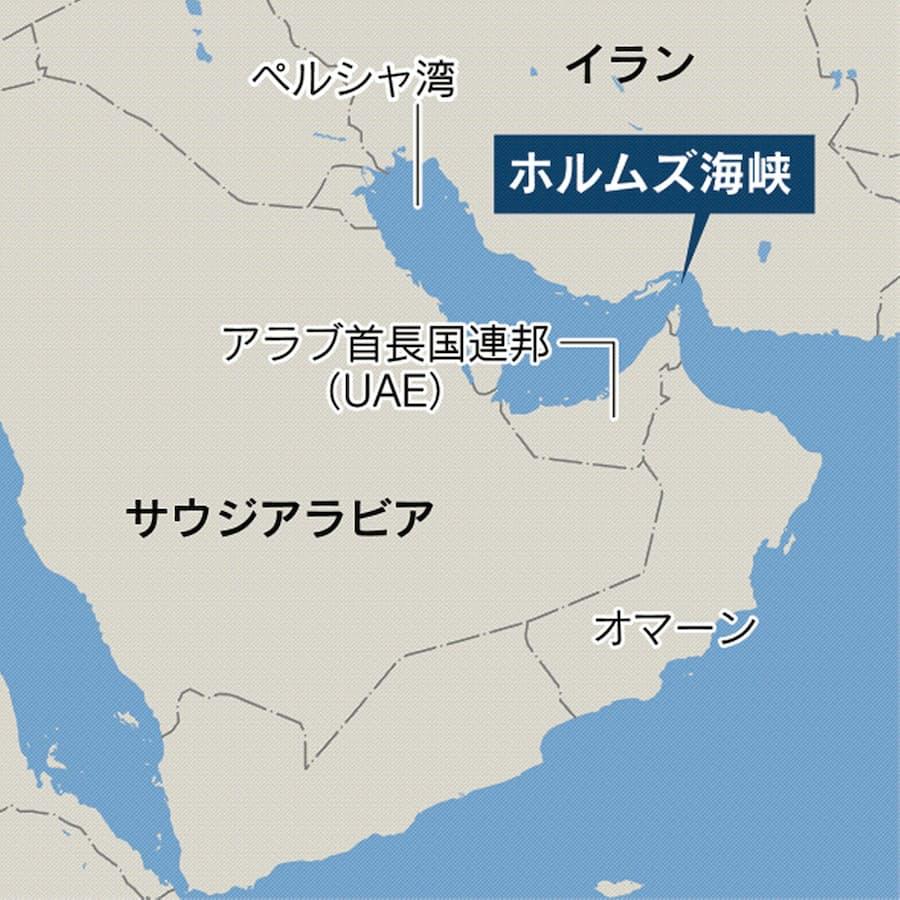 ホルムズ海峡とは エネルギー供給の大動脈: 日本経済新聞