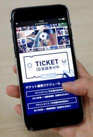 東京五輪公式サイトでチケットを購入するためのID登録画面