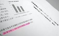 「老後資金2000万円」なんて無理… ならどうする?