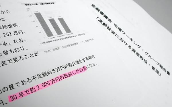 金融審議会 市場ワーキング・グループ報告書「高齢社会における資産形成・管理」
