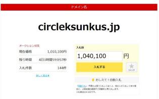 過去にサークルKサンクスが使っていたドメインが出品された「お名前・com」の画面(14日午後5時)