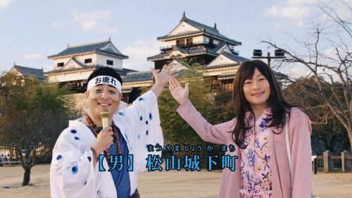 松山城やなど愛媛の観光地を「和牛」が歌いながら巡る