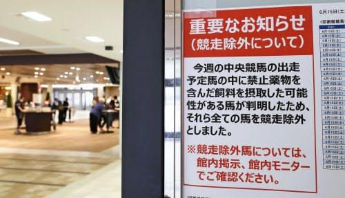 禁止薬物を含む飼料添加物を摂取した可能性のある馬がいることによる「競走除外」を知らせる張り紙(15日、東京都府中市の東京競馬場)=共同