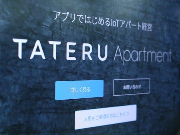 アパートの施工、管理を手掛けるTATERUのホームページ