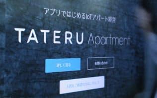 TATERUに業務停止命令へ 融資資料改ざんで国交省処分