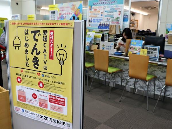 四国電力は他社と代理契約を結び、電気を販売していく(愛媛CATV、松山市)