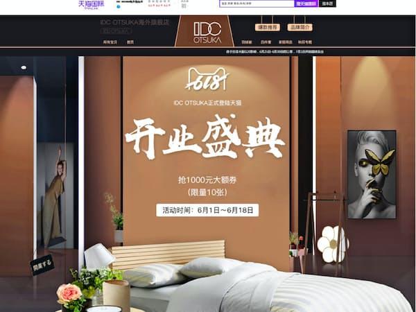 大塚家具は中国アリババ集団が運営する越境ECサイトで商品販売を始めた(「天猫国際」のサイトより)