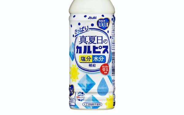 アサヒ飲料が発売する「真夏日の『カルピス』」