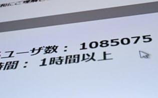 五輪チケット抽選結果を発表 アクセス待ち130万人