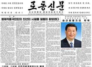 習近平国家主席を歓迎する社説を掲載した20日付の労働新聞=コリアメディア提供・共同