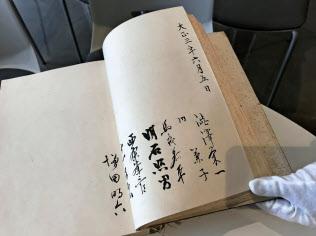 渋沢栄一が来訪した記録は芳名録に残されている(北九州市戸畑区の九州工業大学)