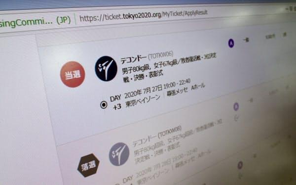 抽選結果が表示された東京五輪観戦チケットの公式販売サイト