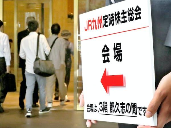 JR九州の株主総会に向かう株主ら(21日午前、福岡市博多区)