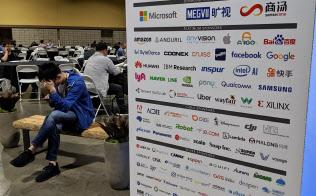 世界的な画像認識の学会「CVPR」では、協賛企業として米中AI大手の名前がずらりとならぶ(米ロングビーチ)