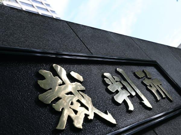 7月にも東京高裁が判断を下す見通し