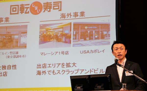法師人社長は株主総会でも回転しない寿司で成長を続けると強調した(21日、宇都宮市)