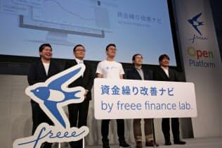 金融サービスを発表するfreeeの武地健太・金融事業本部長(左から3人目、東京都渋谷区)ら