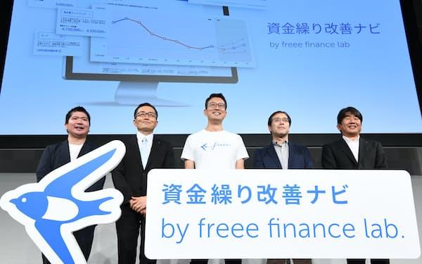 融資提案サービスの開始を発表するfreeeの武地健太・金融事業本部長(中央)=24日、東京都渋谷区