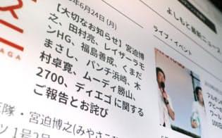 「闇営業」に吉本芸人ら参加、詐欺グループから金銭