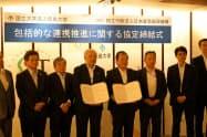 徳島大学とJETROが包括連携協定を締結(24日、徳島市)