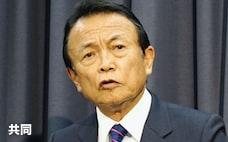 2000万円問題、報告書の神髄に触れよう