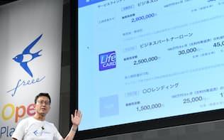 融資提案サービスの開始を発表するfreeeの武地健太・金融事業本部長(24日、東京都渋谷区)