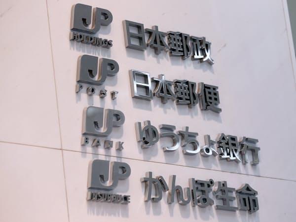 日本郵政 グループ各社
