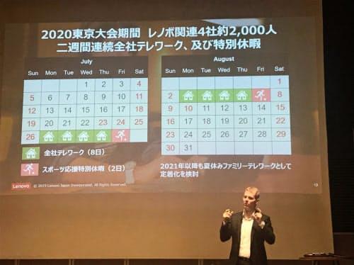 レノボ・ジャパンなどは20年夏に19日間連続で通勤なしとする