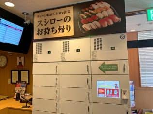 スシローは待ち時間なしで商品を受け取れる専用ロッカーを導入する(兵庫県伊丹市)