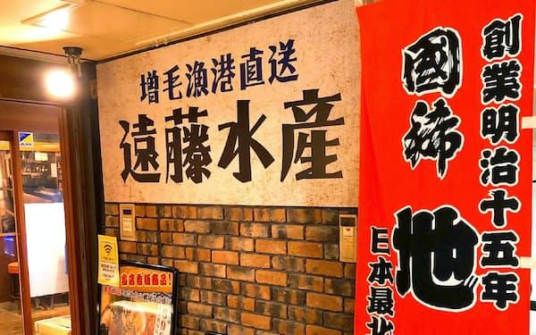 チムニーは「遠藤水産」業態を関東で多店舗展開する(札幌市内の店舗)