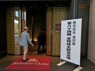 浅沼組の総会では投資ファンドから株主提案があった(26日、大阪市)
