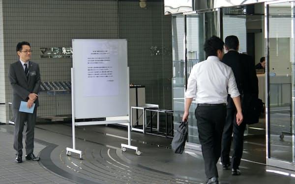 マツダは広島県府中町の本社で株主総会を開いた