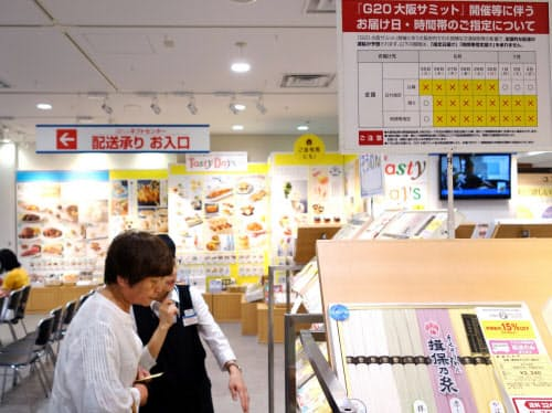 G20に伴う配達日程の変更を知らせる高島屋大阪店の中元会場(26日、大阪市内)